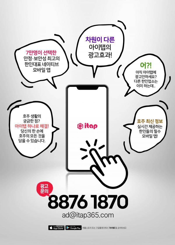 아이탭 업소록 광고