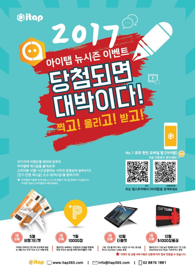 아이탭 2017 대박 이벤트